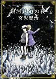 Night on the Galactic Railroad (Kadokawa Bunko) (1969) ISBN: 4041040035 [Japanese Import]