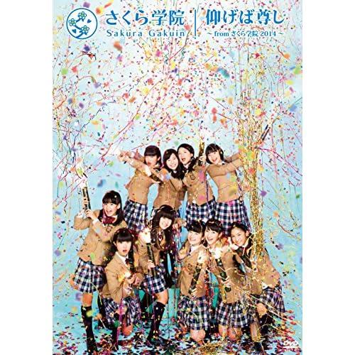 仰げば尊し ~From さくら学院 2014~【TYPE B】 [DVD]をAmazonでチェック!