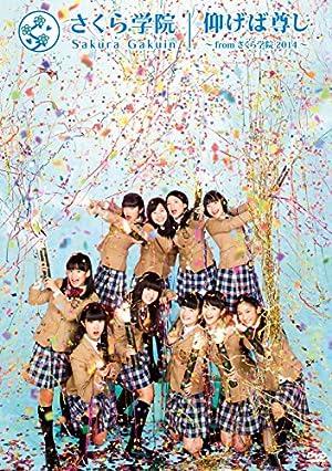 仰げば尊し ~From さくら学院 2014~【TYPE B】 [DVD]
