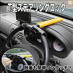 【安心のツーロック】コンパクト!簡単設置!愛車の盗難防止に大活躍!T型 ステアリングハンドルロック