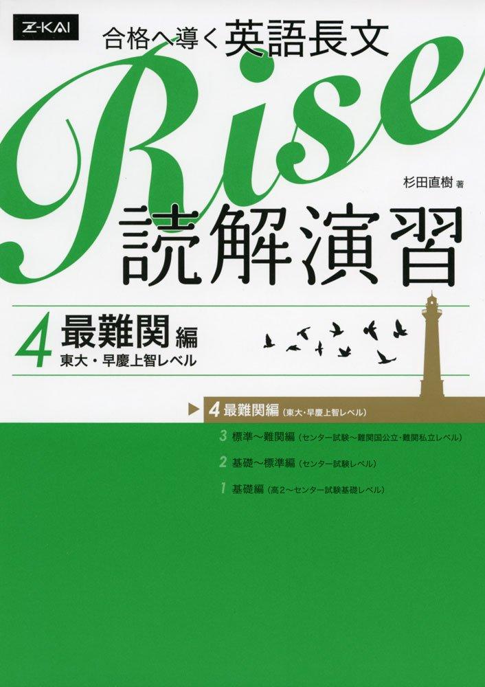 合格へ導く 英語長文 Rise 読解演習 4.最難関編