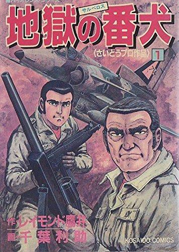 地獄の番犬 1 (廣済堂 コミックス)