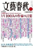 文藝春秋増刊 3.11から一年 作家100人の言葉 2012年 03月号 [雑誌]