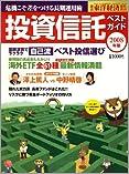 ベスト投資信託ガイド 2008年版 [雑誌]
