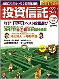 ベスト投資信託ガイド 2008年版