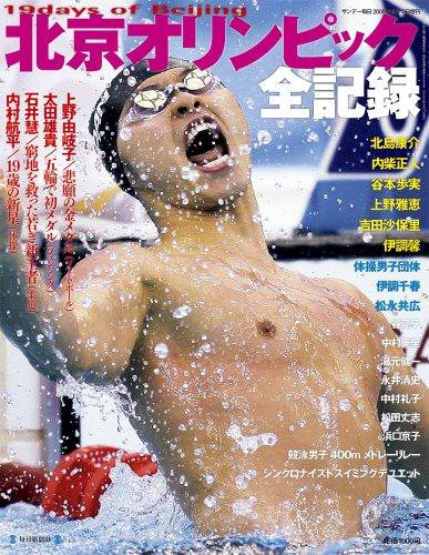 北京オリンピック全記録 2008年 9/13号 [雑誌]