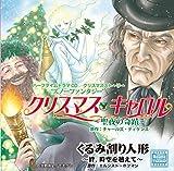 ハーフタイム ドラマCD クリスマスストーリー「クリスマス・キャロル」「くるみ割り人形」