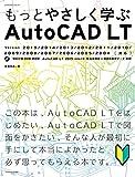 もっとやさしく学ぶAutoCAD LT (エクスナレッジムック)