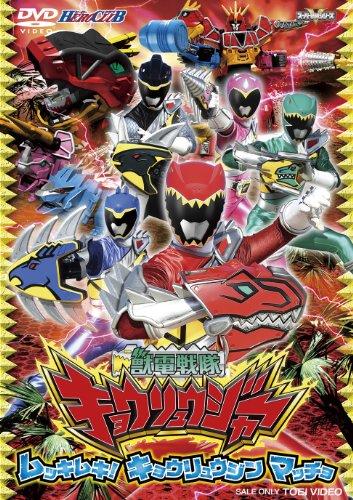 ヒーロークラブ 獣電戦隊キョウリュウジャーVOL.2  ムッキムキ!  キョウリュウジン マッチョ [DVD]