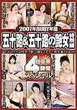 2007年RUBY年鑑 五十路の艶女&五十路 特別編(DBR-36)