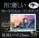 極上 ブルーライトカット 超高精細アンチグレア 保護フィルム macbook air 11 13 macbook 12 retina マックブック エアー 液晶保護フィルム 保護シート Agrado (Macbook Air13インチ)