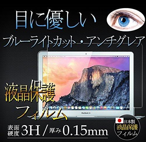 極上 ブルーライトカット 超高精細アンチグレア 保護フィルム macbook...