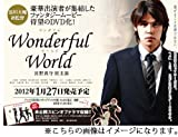 Wonderful World [DVD]