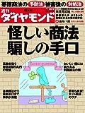 週刊 ダイヤモンド 2010年 10/9号 [雑誌]