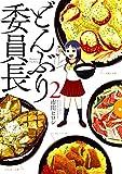 どんぶり委員長(2) (アクションコミックス)