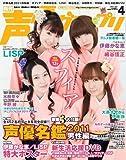 声優グランプリ 2011年 04月号 [雑誌]