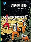 月世界探険 (タンタンの冒険旅行)