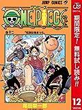 ONE PIECE カラー版【期間限定無料】 12 (ジャンプコミックスDIGITAL)