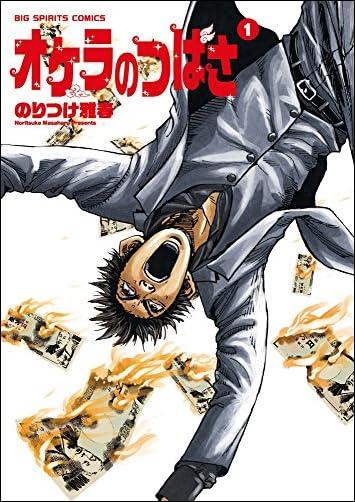 オケラのつばさ 1 (ビッグコミックス)