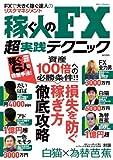 稼ぐ人のFX実践テクニック—FXで大きく稼ぐ達人のリスクマネジメント (東京カレンダーMOOKS) [単行本] / インターナショナル・ラグジュアリー・メディア (刊)