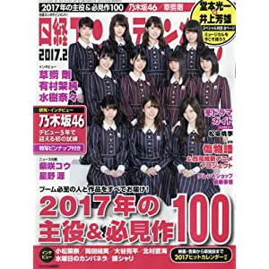 日経エンタテインメント 表紙画像