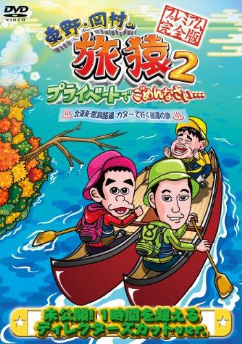 東野・岡村の旅猿2 プライベートでごめんなさい… 北海道・屈斜路湖 カヌーで行く秘湯の旅 プレミアム完全版 [DVD]