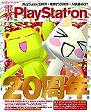 電撃PlayStation (プレイステーション) 2014年 12/25号