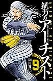 錻力のアーチスト 9 (少年チャンピオン・コミックス)