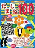 だまし絵100 (知育アルバム 6)