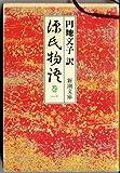源氏物語 巻1 (新潮文庫 え 2-8)