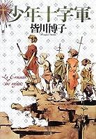 少年十字軍 (一般書)