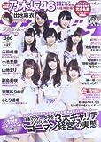 週刊 プレイボーイ 2013年 7/8号 [雑誌]
