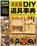 DIY道具事典 決定版―電動工具・手工具の選び方使いこなし術完全ガイド (Gakken Mook DIY SERIES)