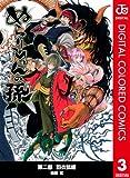 ぬらりひょんの孫 カラー版 羽衣狐編 3 (ジャンプコミックスDIGITAL)