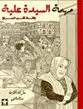 Muhimat Al Sayyda Alia: Inkaz Kuttub Al Iraq - Alia's Mission: Saving the Books of Iraq