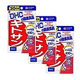 【セット品】DHC キトサン 20日分 60粒 3個セット