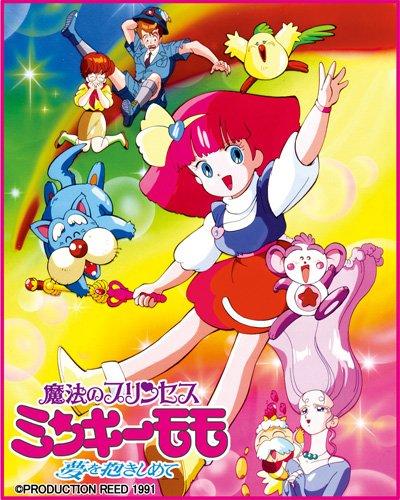 「魔法のプリンセス ミンキーモモ 夢を抱きしめて」DVD-BOX1