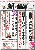 月刊 紙の爆弾 2014年 04月号 [雑誌]
