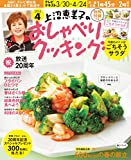 上沼恵美子のおしゃべりクッキング 2015年4月号[雑誌]