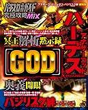 パチスロ必勝ガイド 究極攻略MIX (GW MOOK 114)