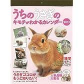 うちのうさぎのキモチカレンダー 2013 (2013年版学研カレンダー)