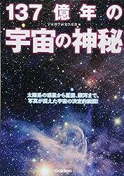 137億年の宇宙の神秘