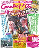 ファミ通Connect!On-コネクト!オン- Vol.40 APRIL(エンターブレインムック)