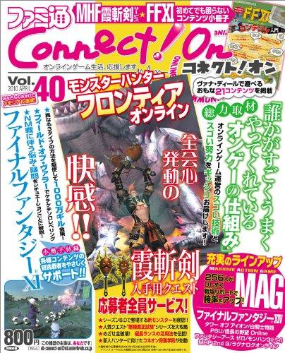 ファミ通Connect!On-コネクト!オン- Vol.40 APRIL