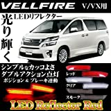 【クリア】ヴェルファイア 20 v/x アルファード 10 エスティマ50(ESTIMA) LED リフレクター 33SMD RD
