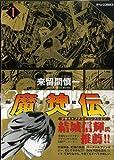 魔神伝 1 (1) (リュウコミックス)
