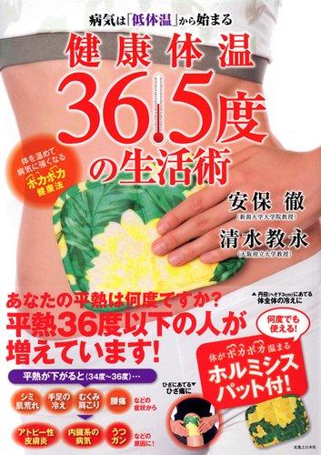 健康体温36.5度の生活術