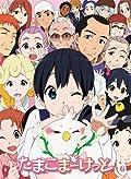 声優が多数登場する「AnimeJapan」ぽにきゃんステージを生配信