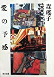 文庫 / 森 瑶子 のシリーズ情報を見る