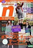 nadesico (ナデシコ) 2008年 11月号 [雑誌]